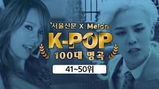 서울신문X멜론 K-POP 100대 명곡 41~50위 |…