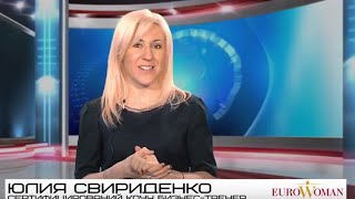 Карьерный коучинг. Приглашение на бизнес-форум EUROWOMAN - 2016 от Юлии Свириденко(, 2016-04-21T12:59:48.000Z)