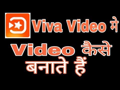 Viva Video Video Kaise Banaye ! Fun Ciraa Channel