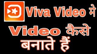 Viva video video kaise banaye ! Fun ciraa channel