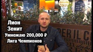 Умножаю 200 000 рублей и прогноз на матч Лион - Зенит. Лига Чемпионов.