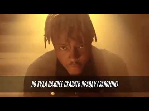 Juice WRLD - Legends Cover перевод на русский автор-ВТРЕНДЕ  это видео было удалено