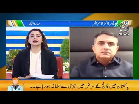 Pakistan Main Falij Kay Mareez Main Teezi Say Izafa | Aaj Pakistan with Sidra Iqbal | Aaj News