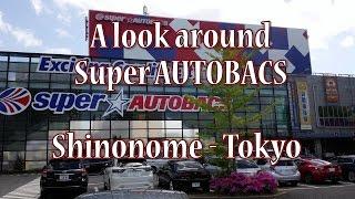 A look around Super Autobacs Shinonome - Tokyo