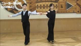 社交ダンス チャチャチャ F2 ニューヨークバリエーションとコンティニュアスロックステップ ステップ動画 競技ダンス