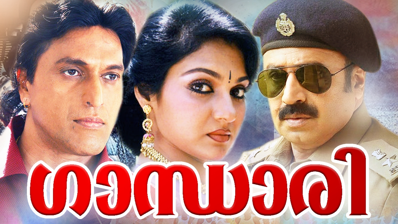 Latest Malayalam Movie Full 2016 # Gandhari # 2016 Upload ...