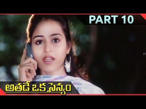 Athade Oka Sainyam Telugu Movie 10/12 || Jagapathi Babu,  Neha,  Ali