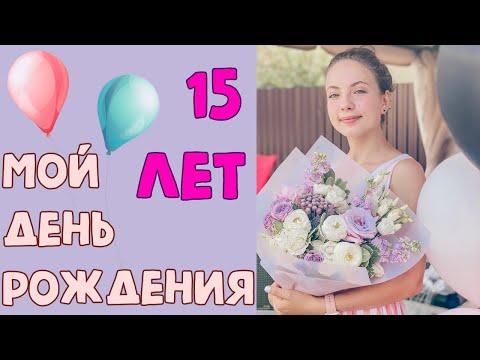 ИЮНЬСКАЯ НЕДЕЛЯ ВЛОГОВ ДЕНЬ 2 // УРАА, МНЕ 15!!!