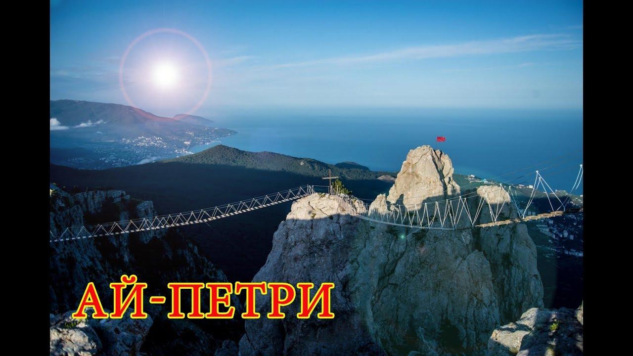 Отдых в Крыму удивил Ай-Петри, незабываемые впечатления ...