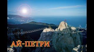 ОТДЫХ в Крыму УДИВИЛ ✔ АЙ-ПЕТРИ, незабываемые впечатления гарантированы!