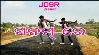 Sanam re   umakant barik   dushmanta suna JDSR   sambalpuri kalahandia new dance video
