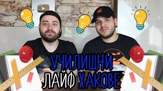 УЧИЛИЩНИ ЛАЙФ ХАКОВЕ (ft. Zakary)