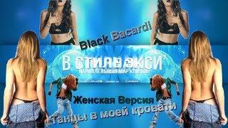 Танцы в моей кровати NEW Клип(женская версия)Black Bacardi ((2K)+) NEW YouTube Clip