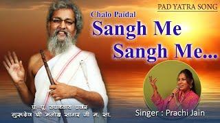 Sangh Me Sangh Me # Pedal Yatra Song # Singer Prachi Jain Official