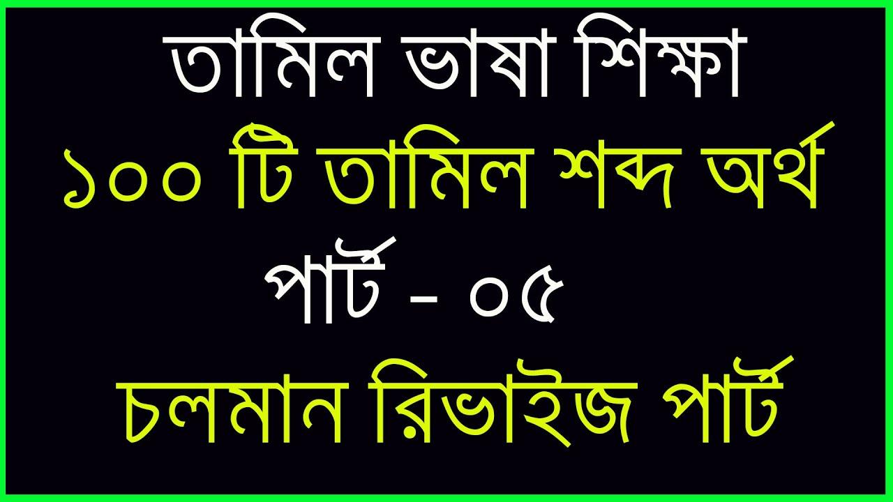 ১০০ টি তামিল শব্দ অর্থ - Tamil Learning In Bangla , বাংলা থেকে তামিল ভাষা শিক্ষা , তামিল , Part - 05