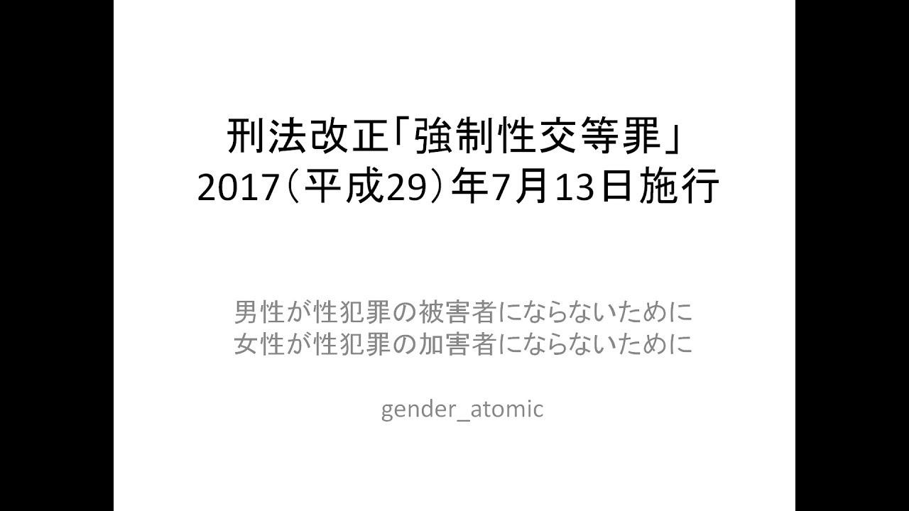 刑法改正「強制性交等罪」女性が...