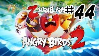 Angry Birds 2 - Серия 44 - Роща гравитации (и портализации)