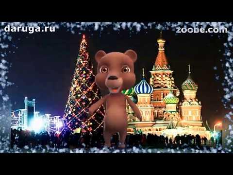 Поздравления с рождеством прикольные видео с Рождеством Христовым поздравляем вас! - Прикольное видео онлайн