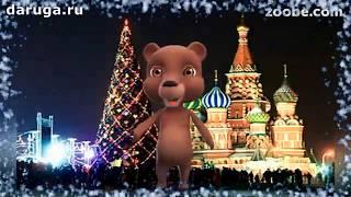 Поздравления с рождеством прикольные видео с Рождеством Христовым поздравляем вас!