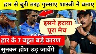 1st T20 : शर्मनाक हार से गुस्साए शास्त्री ने बताए हार के 7 बहुत बड़े कारण |