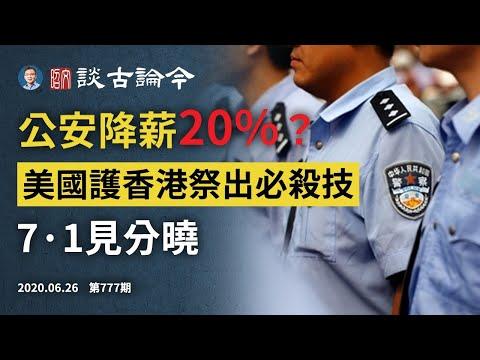 文昭:公安也要降薪了!?决战七一,美国《香港自治法案》火速推出、启动必杀技,划下中美脱钩时间大限
