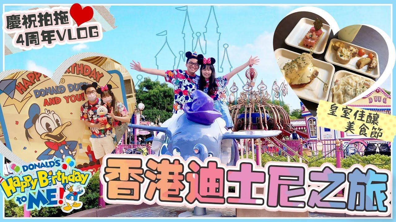 香港迪士尼vlog♡嘆皇室佳釀美食節+膽小鬼挑戰傘兵|情侶必做50件事|懶鬼情侶 Lazy Couple