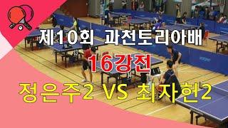 제10회 과천토리아배 선수부~2부 정은주2 VS 최자헌2