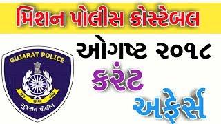 Police constable bharti 2018-19 || gujarat police constable 2018 |police constable exam preparection