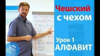 Урок 1. Чешский с чехом: чешский язык для начинающих. Чешский алфавит за 4 минуты!