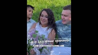 Алсу Азат Фазлыевлар - Серле күзлэренне яраттым