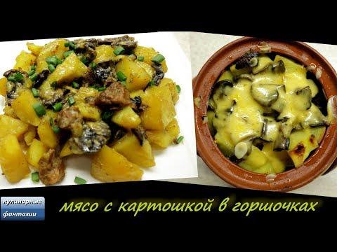 Мясо с грибами в горшочках - запеченное в духовке (фото