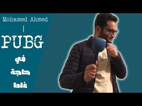 Mohamed Ahmed | pubg في حاجه غلط