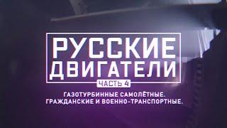 Военная приемка. Русские двигатели. Часть 4. Газотурбинные самолетные