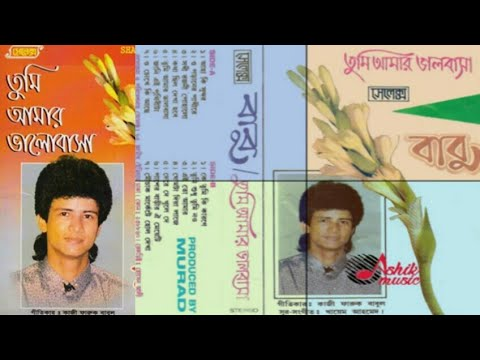 Download Imtiaz Babu l ইমতিয়াজ বাবু l Tumi Amar Bhalobasha l তুমি আমার ভালোবাসা l Full Bangla Album Songs