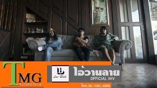ไอ้วานลาย วงเลแบนด์ Feat. ตุด นาคอน TMG OFFICIAL MV