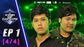 king-of-gamers-ซีซั่น-3-ep-1-4-4-ถึงเวลาเลือกลูกทีม-เปลี่ยน-'gamer-ให้เป็น-'pro-player