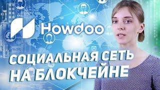Howdoo - децентрализованная платформ…
