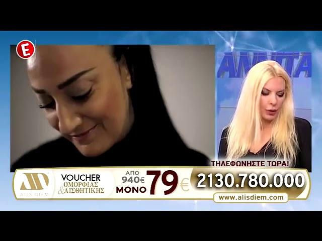 Alis Diem-Παρουσίαση Yπηρεσιών Ομορφιάς & Αισθητικής στην εκπομπή