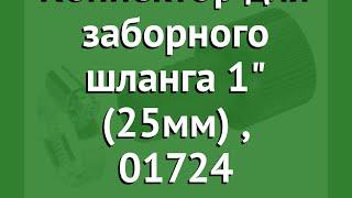 Коннектор для заборного шланга 1 (25мм) (Gardena), 01724 обзор 01724-20.000.00