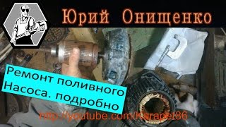 Ремонт поливного насоса подробно(, 2014-03-30T20:40:20.000Z)