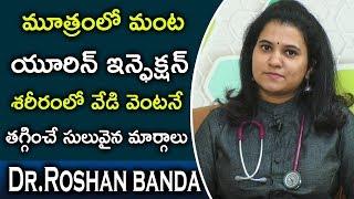 ఈ సులువైన మార్గాలతో  మూత్ర సంబంధిత సమస్యలు మటుమాయం || Dr. Roshan Banda || Doctors Tv