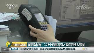 [中国财经报道]国家医保局:128个药品将纳入拟谈判准入范围| CCTV财经