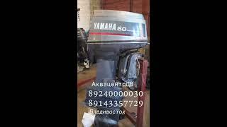 видео Лодочный мотор Ямаха 60
