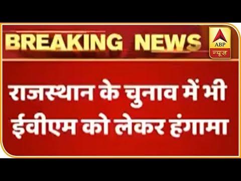 राजस्थान विधानसभा चुनाव में चल रहे वोटिंग का अब तक का अपडेट | ABP News Hindi