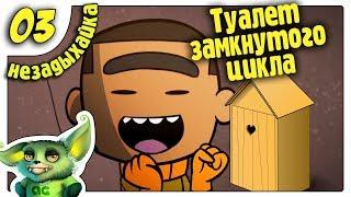 Скачать Туалет замкнутого цикла 03 Oxygen Not Included на русском