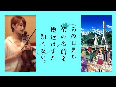 """【ヲタリスト Ayasa】バイオリンで""""あの花""""「secret base〜君がくれたもの〜」を弾いてみた secret base-Ano Hana"""