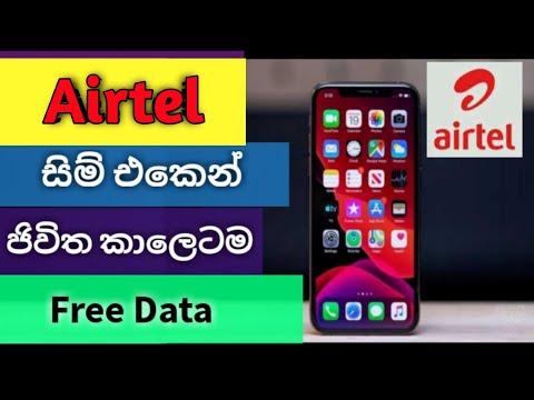 Get Airtel Unlimited Free Data 🇱🇰  | Airtel Free Data | Airtel Free Data Sinhala | SL Tech Wadda