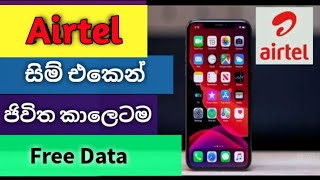 get airtel unlimited free data 🇱🇰  | Airtel Free Data ජිවිත කාලෙටම | Airtel Free data sinhala | STW