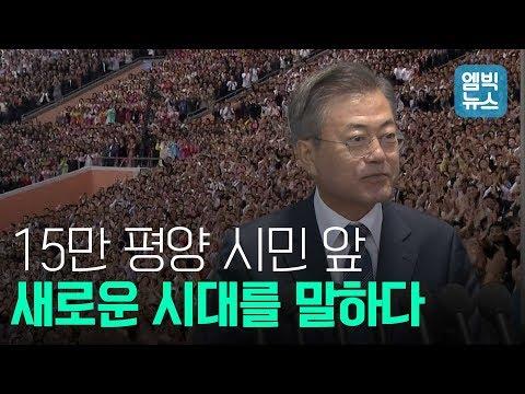 15만 평양 시민 기립박수 받은 문재인 대통령