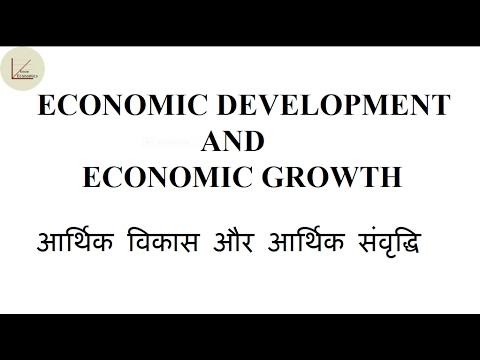 Economic Growth and Economic Development in Hindi आर्थिक संवृद्धि और आर्थिक विकास में क्या अंतर है।